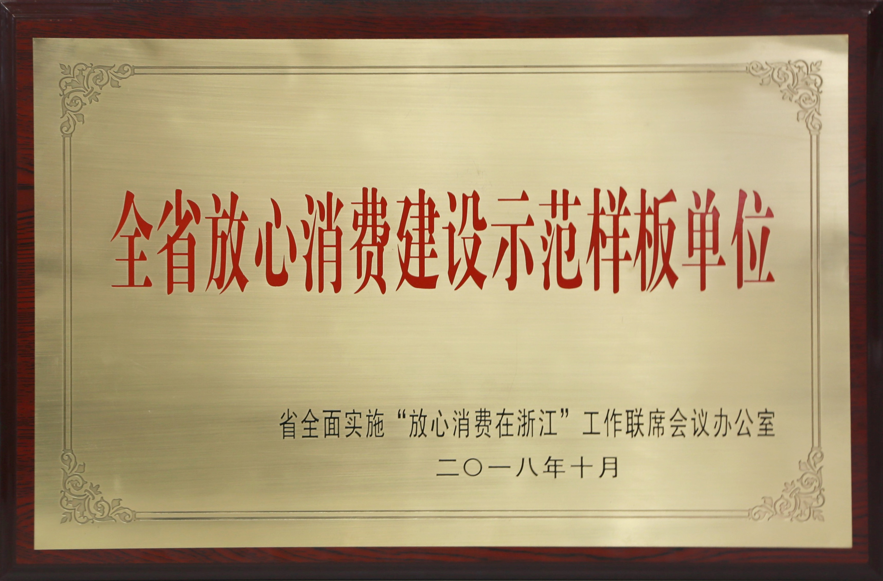 """奥克斯空调获浙江""""全省放心消费建设示范样板单位"""""""