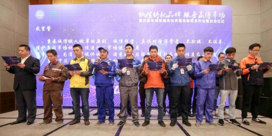 重庆家电诚信服务体系建设正式启动 家电维修服务将告别行业乱象
