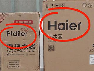 拼多多廉价电热水器抄底捡漏还是假冒伪劣?