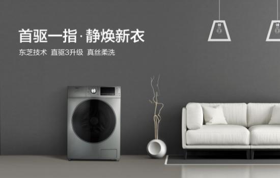 创新第三代直驱技术 美的洗衣机引领行业革命