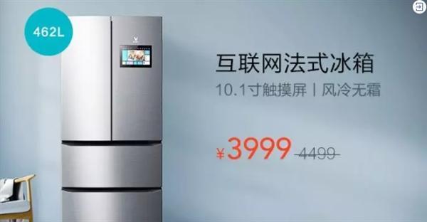 配10.1寸大屏 云米法式四门冰箱回归