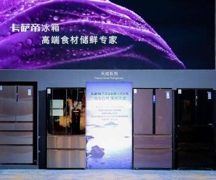 卡萨帝发布天成自由嵌入式冰箱再丰富高端布局