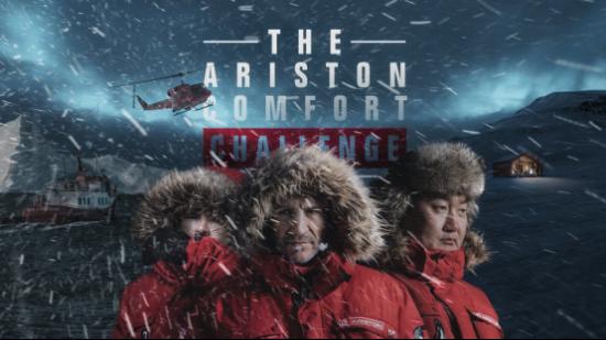 阿里斯顿舒适极限挑战 打造震撼纪录片