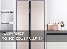 无霜养鲜新鲜自然 TCL BCD-520WBEPF2冰箱评测
