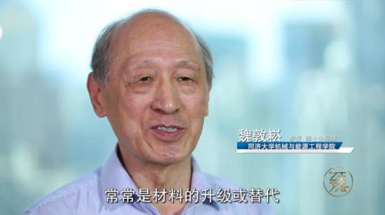 同济大学机械与能源工程学院教授、博士生导师魏敦菘