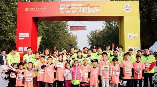 2018年北京奥运十年爱的陪伴公益跑奥运冠军、特殊儿童、爱心企业合影