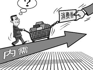 """发改委:促进消费者""""能消费""""""""愿消费""""""""敢消费"""""""