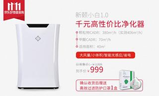 """新颐小白1.0净化器:""""三高一低""""兼备国民价"""
