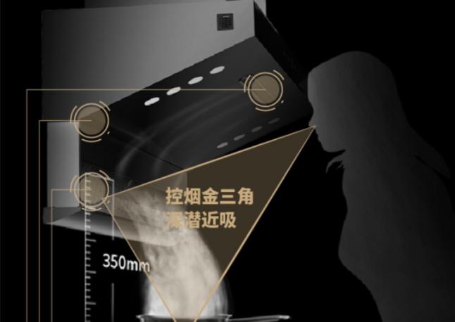 帅康潜吸式油烟机如何做到油烟不上脸的?