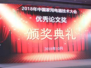 2018中国家电技术大会优秀论文名单公布
