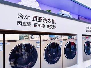 青岛海尔2018年三季报:洗衣机份额33.33%是第二名1.87倍