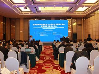 2018空调行业R22替代技术国际交流会暨空调器专业技术分会在甬召开