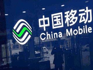 杀熟、变相提价 中国移动提速降费是真是假?
