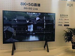 BOE与中国移动等实现8K+5G超高清远程直播
