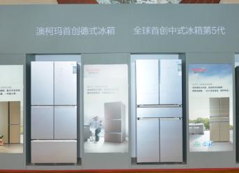 澳柯玛第五代中式智慧冰箱全国首发