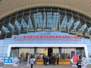 第十二届中国(合肥)国际家用电器暨消费电子博览会即将开幕