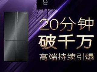 双11战报:卡萨帝冰箱再登高端第一 单型号销售额20分钟破千万