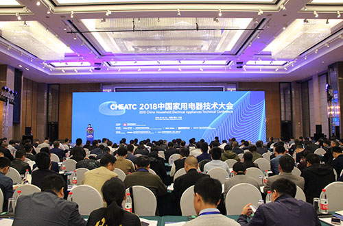 直击2018中国家用电器技术大会
