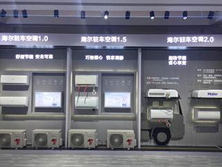 CIAAR展:海尔发布24V驻车空调充电1次可用12小时