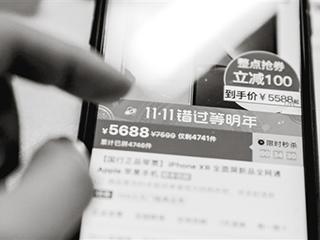 """""""双11""""再爆发显消费潜力 中国消费升级路径如何?"""