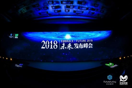 中国图灵大会2018海报