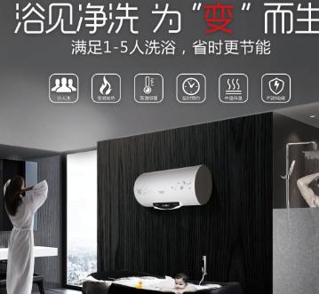 澳柯玛R8变频洗热水器新品首发