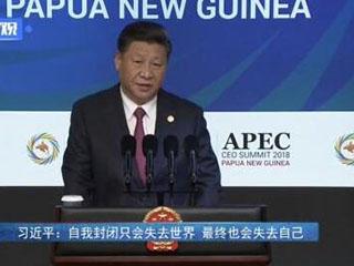 习近平:无论是冷战、热战还是贸易战,都不会有真正的赢家
