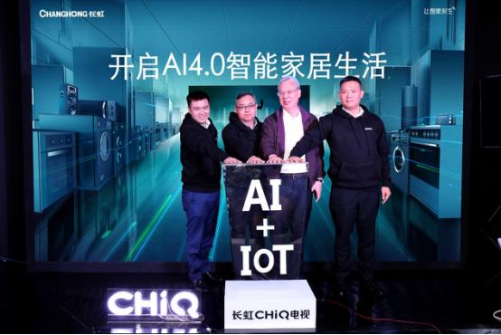 长虹CHiQ电视六代新品Q6K发布:主打AI+IoT