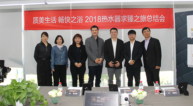 2018热水器求臻之旅在京收官 四品牌产品获专属认证