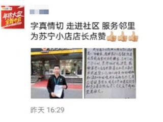 一封手写的感谢信,背后是苏宁最真诚的服务