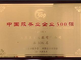 20年专注一件事,五星电器入选2018中国服务业企业500强