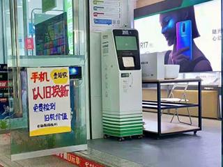 """首个无人智能化""""手机回收机器人""""上市!"""