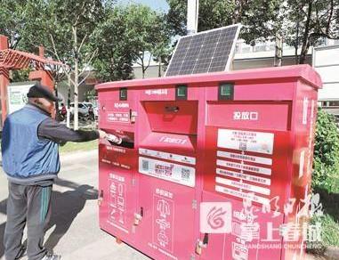 太阳能智能回收箱亮相昆明街头 扫码就能自动称重