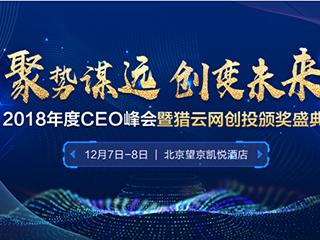2018年度CEO峰会暨猎云网创投颁奖盛典即将召开
