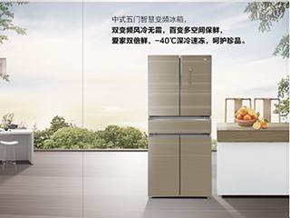 保鲜再升级,澳柯玛推出第五代中式智慧冰箱