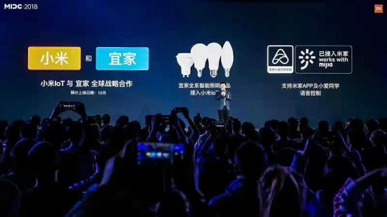 宜家全系智能照明产品都将接入小米IoT平台