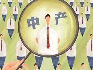 美媒:中国中产阶级已超过4亿 成重要经济力量
