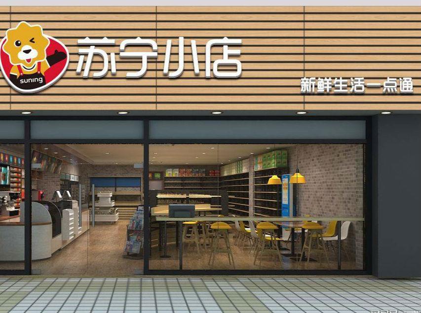单身肥宅的福音:苏宁小店承包你的一站式服务