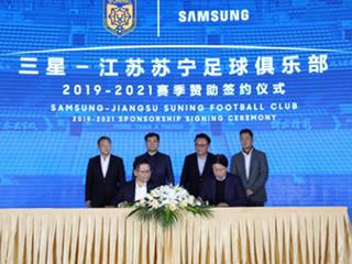 苏宁与三星电子达成战略合作 共同布局未来市场