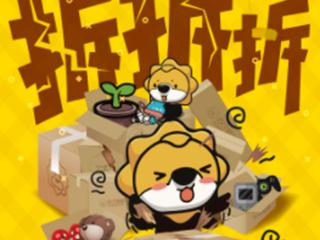 双十二送福利,北京苏宁邀高校学子免费拆快递!