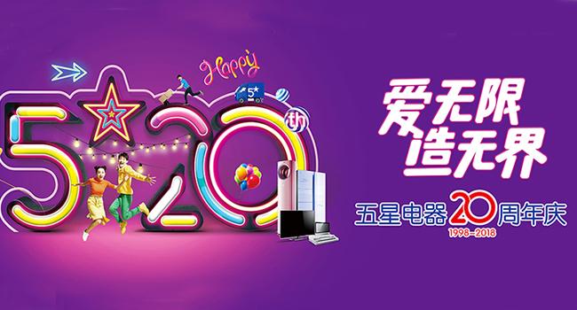 优乐娱乐平台预热:爱无限 造无界——五星电器20周年庆