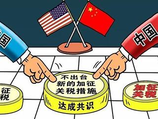 乱炖家电:这一次,中美贸易能真的停战吗?