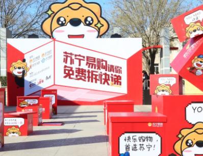 土豪苏宁送福利,北京高校学子免费拆快递