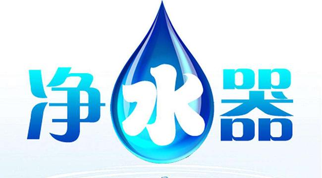 """赢在""""起跑线"""" 净水器行业将新增两项新国标"""