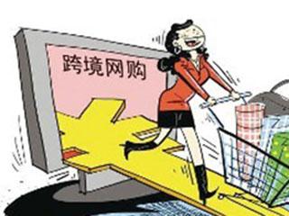 关于完善跨境电子商务零售进口监管有关工作的通知