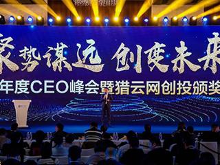 猎云网2018年度CEO峰会:新经济下的中国机会和创业机遇!