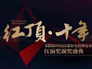 直播|第10届中国高端家电趋势发布暨红顶奖颁奖盛典