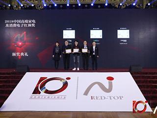 """华帝JH2.1燃气热水器获颁""""2018中国高端家电红顶奖"""""""