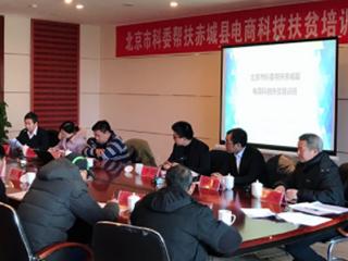 国美第一期电商扶贫培训班在河北赤城举行