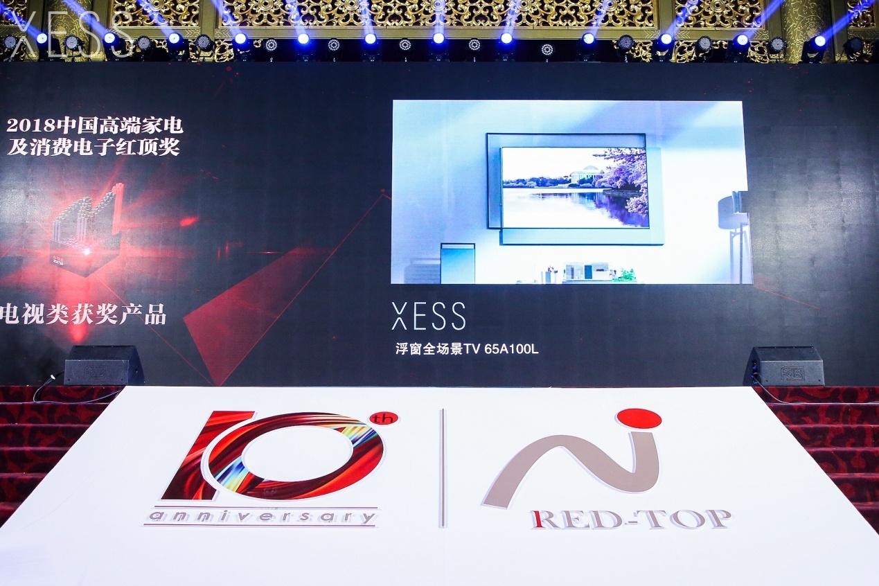 红顶奖满载而归 XESS引领高品质生活